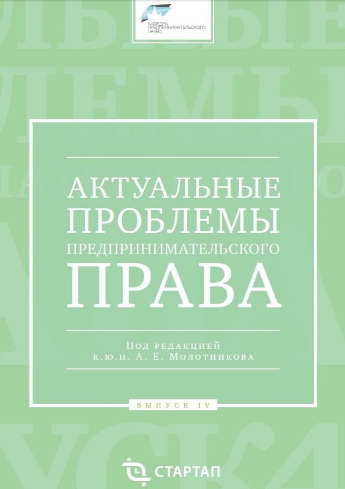 Актуальные проблемы предпринимательского права: выпуск 4