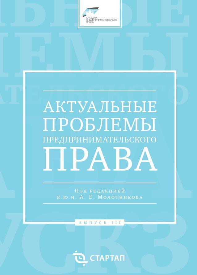 Актуальные проблемы предпринимательского права: выпуск 3