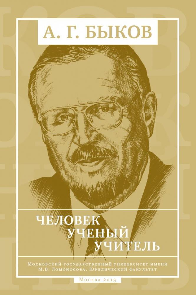 А. Г. Быков: Человек, Ученый, Учитель