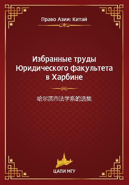 Избранные труды юридического факультета в Харбине